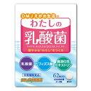 【送料無料】わたしの乳酸菌 DMJえがお生活 31日分 日本...