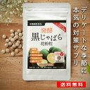 発酵黒じゃばら花粉粒 DMJえがお生活 31日分 日本製 |