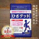 ひざグッド DMJえがお生活 31日分 日本製 | プロテオグリカン サプリ プ
