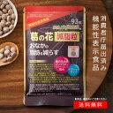 【送料無料 機能性表示食品】葛の花減脂粒 DMJえがお生活