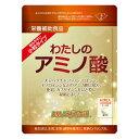 【送料無料】わたしのアミノ酸 DMJえがお生活 31日分 日本製   アミノ酸 サプリ アミノ酸サプリメント 必須アミノ酸 BCAA 燃焼 バリン ロイシン イソロイシン 分岐鎖アミノ酸 カプサイシン 亜鉛 大豆ペプチド 健康食品 機能食品 健康サプリ 錠剤 粒