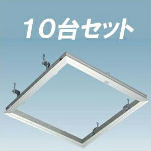 サヌキSPGアルミ製天井点検口450角支持金具タイプ68145(P)10台セット別