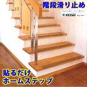 階段滑り止め 貼るだけホームステップ 14本入り KIOSEI 送料別