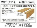 法人様限定 送料無料 WPBリフォーム框 1.5mm厚用 6