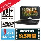 【台数限定】(外装箱にキズあり特価!本体は新品です)Wizz(ウィズ) TVチューナー内蔵 高精細9インチ地デジ対応 ポータブルDVDプレーヤー  DV-PT930