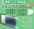 【お取り寄せ】ブライトンネット薄型TV保護パネル37 クリアタイプ|BTV-PP37CL