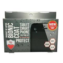 【在庫あり】SDSPRODUCTSJAPANSDSバイオニックコートスマートフォン液晶画面保護剤|