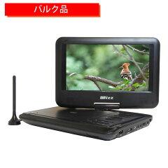 【予約受け付け中】Wizz(ウィズ)TVチューナー内蔵高精細9インチ地デジ対応ポータブルDVDプレーヤー DV-PT930