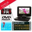 【台数限定】(外装箱にキズあり特価!本体は新品です)Wizz(ウィズ)ワイドFM対応 7インチポータブルDVDプレーヤー|DV-PF700