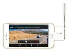 【予約受付中】PIXELA(ピクセラ)モバイルTVチューナーLightning端子搭載iPhone/iPad対応|PIX-DT350N