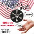 【お取り寄せ】HANDSPINNERFIDGETDROPハンドスピナードロップ|HZ-HPDR001