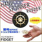 【在庫あり】HAND SPINNER FIDGET RUDDER ハンドスピナー ルダー|HZ-HPRU001