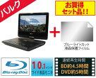 【在庫あり】Wizz(ウィズ)10.1インチポータブルブルーレイプレーヤー DB-PW1050