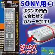 【お取り寄せ】テレビリモコン用シリコンカバーSONY用|BS-REMOTESI/SO5