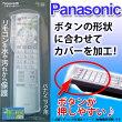 【お取り寄せ】テレビリモコン用シリコンカバー(パナソニック) BS-REMOTESI/PA