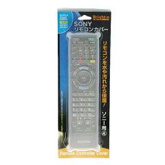 【お取り寄せ】テレビリモコン用シリコンカバーSONY用|BS-REMOTESI/SO4