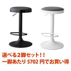 【お取り寄せ】AZUMAYA(東谷)カウンタースツールお得な2脚セット|RKC-270-2