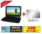 【台数限定】(外装箱にキズあり特価!本体は新品です)Wizz(ウィズ) 10.1インチ ポータブルDVDプレーヤー DV-PW1040+ブルーライトカット液晶保護フィルム|DVPW104BCF