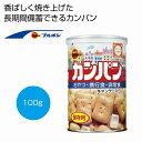 缶入カンパン(キャップ付)100...