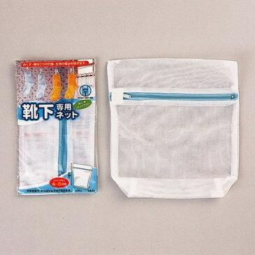洗濯ネット 三角型靴下専用◆イベント・ギフト・景品・贈答品・粗品・ノベルティ・名入れ・のし包装は激安卸の当店へ
