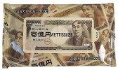 壱億円ウエットティッシュ10枚入500個セット@42/個