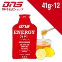 【公式】DNS プロテインゼリー41gエナジージェル(ハニーレモン味)レモン/エネルギー/ミール/サプリメント/プロテイン/ダイエット/トレーニング ディーエヌエス