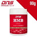 【公式】DNS HMBパウダー 90g サプリメント /ダイエット/プロテイン/ダイエット/トレーニング ディーエヌエス