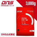 【公式限定】DNS プロテイン3,000gプロテインホエイ100 プレーン/3kg/サプリメント/プロテイン/ダイエット/トレーニング ディーエヌエス