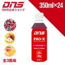 【公式】DNS プロテイン ドリンク350mlプロエックスPRO-X/アップル/ミックスベリー/マンゴー/サプリメント/プロテイン/ダイエット/トレーニング ディーエヌエス