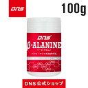 【公式限定】DNS ベータアラニン βアラニン 新商品/サプリメント/プロテイン/ダイエット/トレーニング ディーエヌエス