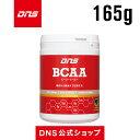 【公式】DNS BCAAアミノ酸/アルギニン/165g/サプリメント/プロテイン/ダイエット/トレーニング ディーエヌエス