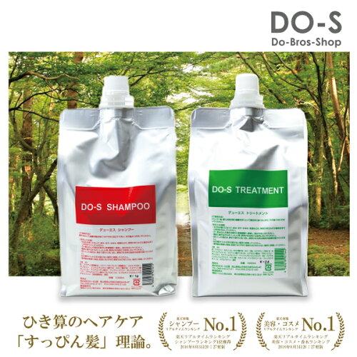 DO-Sシャンプー&トリートメント 1000ml[つめかえ用セット]