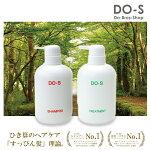 ◇送料無料◇DO-Sシャンプー&トリートメント(500ml)セット
