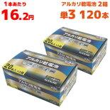 eneLuce_単3アルカリ乾電池(20本入x3)×2箱(B-B-LA-T3X20)