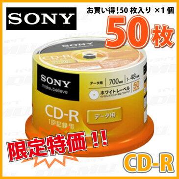 【記録メディア】SONY CD-R データ用 700MB 1-48倍 50枚スピンドルケース ワイドホワイトレーベル (50CDQ80GPWP)【RCP】