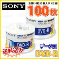 SONY_DVD-R1-16��®100��(50��×2��)���ԥ�ɥ륱����(50DMR47HPHG2�ĥ��å�)