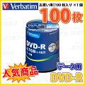 MITSUBISHIDVD-R1-16倍速100枚スピンドルケース(DHR47JP100V4)