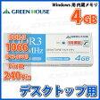 【デスクトップ 増設用 内蔵メモリ 4GB】 GREEN HOUSE(グリーンハウス) 240Pin DDR3-1066 SDRAM DIMM PC3-8500 4GB (GH-DVT1066-4GB)□【RCP】