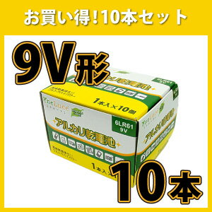 eneLuce_9V形アルカリ乾電池(10本入)(B-6LR61-EL)