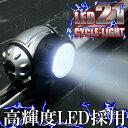 【送料無料!】LED21灯サイクルライト 自転車ライト (2...