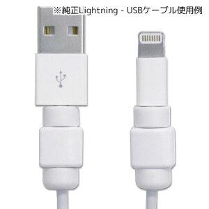 ainex(アイネックス)Lightningケーブルプロクテクター(CP-01WH)