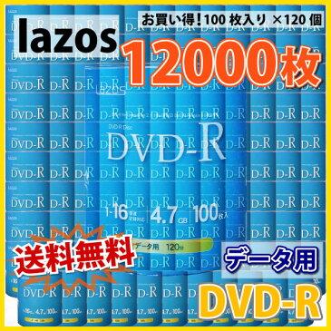 【記録メディア】 Lazos(ラソス) DVD-R データ用 4.7GB 1-16倍速 ワイドホワイトレーベル 【12000枚(100枚×120個)ケースなし(フィルムパッケージ品)】 (LA-S100 120個セット) 【送料無料※沖縄・離島を除く】 【RCP】
