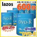 LazosDVD-R1-16倍速100枚ケースなし(フィルムパッケージ品)(LA-S100)