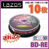 【記録メディア】【送料込み※沖縄・離島を除く】 lazos BD-RE データ&デジタルハイビジョン録画対応 25GB 1-2倍速 10枚スピンドルケース (LE-10P)【RCP】