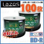 lazosBD-R1-4倍速100枚(50枚×2個)スピンドルケース(LR4-50P2個セット)