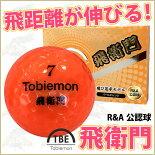 リーダーメディアテクノ公認球TOBIEMON飛衛門パールボールオレンジ12個(T-B2PO)
