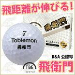 リーダーメディアテクノ_リーダーメディアテクノ公認球TOBIEMON飛衛門パールボールホワイト(T-B2PW)