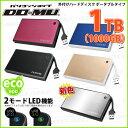 【外付けハードディスク】 DO-MUオリジナル Eco Portable USB3.0 外付けhdd...