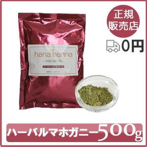 <プレゼント付>ハナヘナハーバルマホガニー(濃い茶)500g 【送料無料】天然成分100%。染めるだけでなくトリートメント効果抜群!髪に優しい天然染料/白髪染め