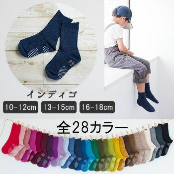 日本製/ベビー・キッズの靴下【インディゴ】10-12cm/13-15cm/16-18cm おしゃれで人気